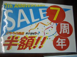 7sale1