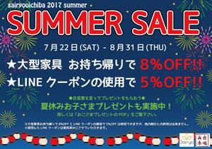 Summer_sale_2